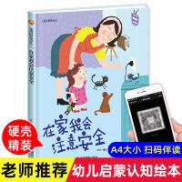 宝宝安全365系列 在家我会注意安全 3-6岁儿童安全教育精装故事书 幼儿园大中小班睡前故事亲子阅读故事