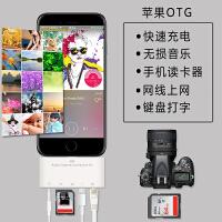 otg转接头 苹果多功能读卡器 苹果相机套件支持iphone/ipad 转接头USB音频可充电 苹果多功能OTG US