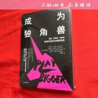 【二手旧书9成新】成为独角兽 /田新雅 译 中信出版集团ql