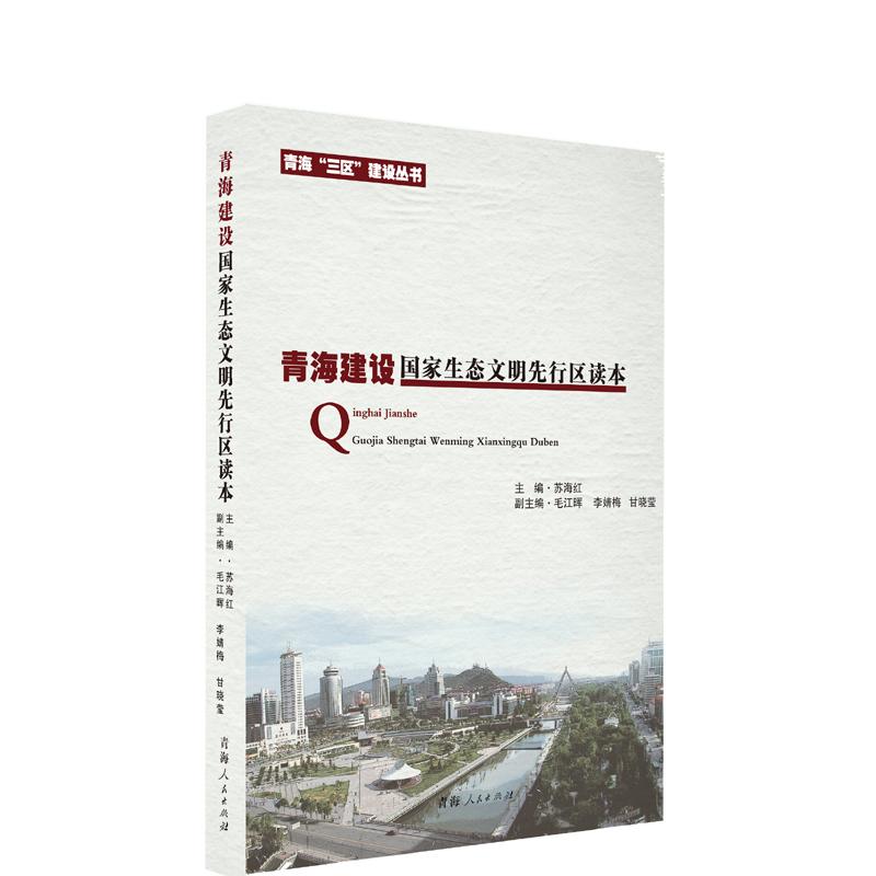 青海建设国家生态文明先行区读本