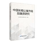 中���L租公寓市�鐾度谫Y研究