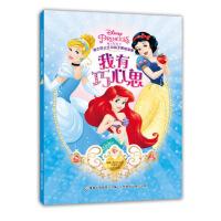 封面有磨痕-迪士尼公主与仙子美绘故事 我有巧心思9787115411372美国迪士尼公司人民邮电出版社