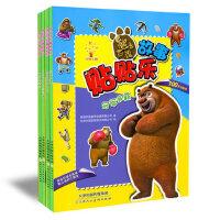 益智游戏熊出没书籍 全4册拼音版贴纸书3-6岁 熊出没故事贴贴乐光头强熊大熊二贴贴书 儿童益智贴贴画卡通漫画图书