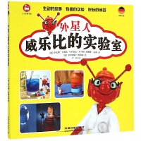 外星人威乐比的实验室(共3册)/小火车童书馆