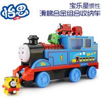 惯性大号托马斯小火车滑梯磁铁合金组合收纳车儿童玩具卡通车