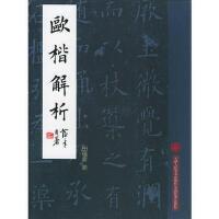 【二手书旧书9成新】欧楷解析田蕴章天津人民美术出版社9787530525876