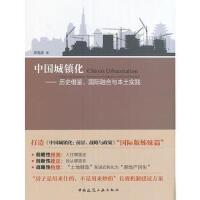 【二手书8成新】中国城镇化历史借鉴、国际融合与本土实践 罗高波 9787112203406
