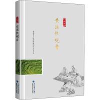 安溪铁观音 福建省人民政府新闻办公室,陈剑宾 编