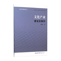 文化产业新业态研究 付晓青 著 福建人民出版社 9787211072385