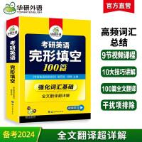 考研英语完形填空100篇 2021 全文翻译+1000个高频词汇 华研外语