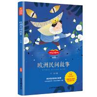 欧洲民间故事五年级正版 快乐读书小学生课外阅读书籍书目9-10-12-14岁青少年儿童成长励志童话故事书五年级课外书