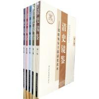 清史镜鉴--部级领导干部清史读本(第1--5辑) 5本