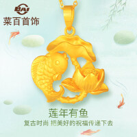 菜百首饰 黄金吊坠 足金3D硬金莲花和鱼黄金吊坠 连年有余 计价
