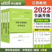 中公教育2020江西省教师招聘考试:中学语文+教育综合(教材+历年真题标准预测)4本套