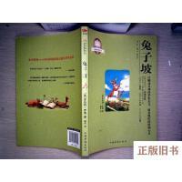 【二手旧书9成新】皇冠美绘本・兔子坡