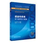 感染性疾病学习指导及习题集(本科整合教材配教)