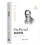 弗洛伊德 伟大的思想家系列