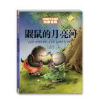 打动孩子心灵的中国经典―― 鼹鼠的月亮河