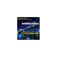 城市道路桥梁灯光环境设计/21世纪城市灯光环境规划设计丛书 程宗玉 编著