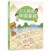少儿速成中国象棋・入门篇 上册