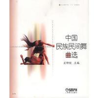【二手书8成新】中国民族民间舞曲选 裘柳钦 上海音乐出版社
