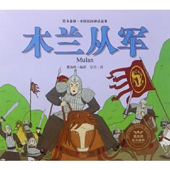 木兰从军/绘本森林中国民间神话故事图片