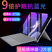 微软新new surface pro6/5/4贴膜钢化go全屏高清平板电脑lap2防指纹boo