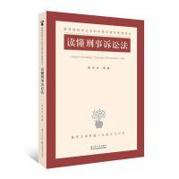 江苏人民:读懂刑事诉讼法