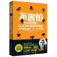 【二手旧书9成新】【正版现货】不害怕:各种恐惧症,以及怎样克服恐惧症 克里斯多夫・安德烈(Christophe And