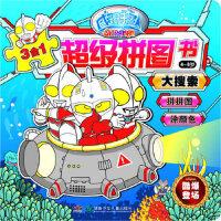 咸蛋超人超级拼图书:大搜索 广州炫飞动漫科技有限公司编 9787535897176
