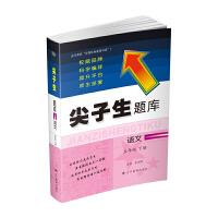 辽宁教育:2020年尖子生题库-五年级语文下