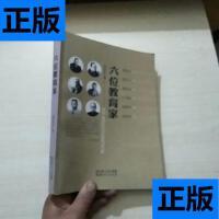 【二手旧书9成新】六位教育家 /智效民 著 湖北人民出版社