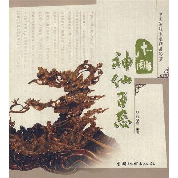 木雕神仙百态
