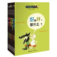 儿童哲学智慧书全集(全9册)