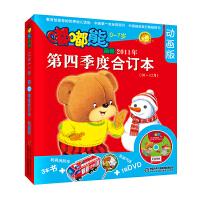 嘟嘟熊画报2011年第四季度合订本(赠送玩具消防车+圣诞气球)