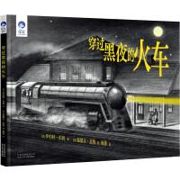 """星空世界精选图画书 """"亲近黑暗""""系列绘本 穿过黑夜的火车"""