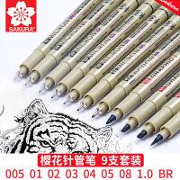 日本樱花针管笔绘图防水勾线笔油性笔 漫画笔描边软笔设计手绘笔绘图笔套装
