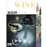 【2019年6月现货】WINE葡萄酒杂志2019年6月总第128期 带上葡萄酒,出发!/吉娜维芙.詹森:酿造美国传奇