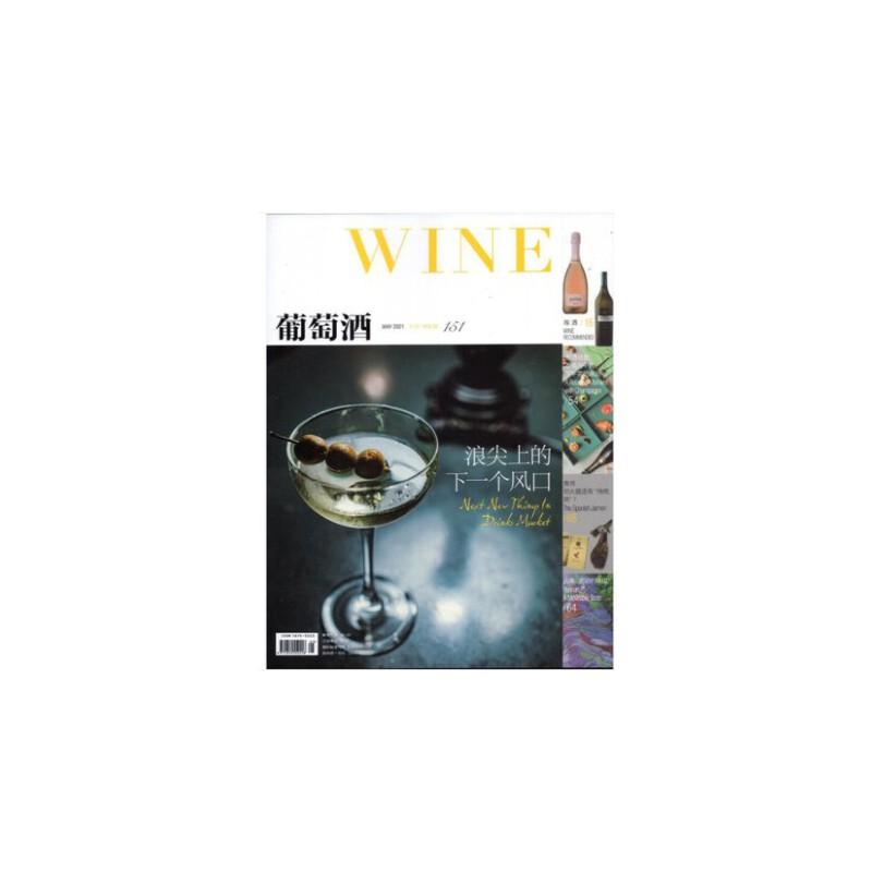 【2019年12月现货】  WINE葡萄酒杂志2019年12月总第134期 第十一届金樽奖颁奖典礼回顾/当我们越来越了解中国葡萄酒 葡萄酒收藏鉴赏爱好者期刊