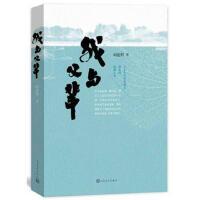 【二手书8成新】我与父辈 阎连科 人民文学出版社