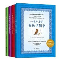 全4册:一本小小的红色写作书+一本小小的蓝色逻辑书+紫色概率书+绿色数学书 阳光博客 逻辑思维写作基础 概率概念新东方