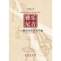 [二手旧书9成新]雅乐尼音,张鸣雨,长春出版社, 9787544518468
