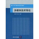 多媒体技术导论(重点大学计算机专业系列教材)