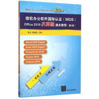 微软办公软件国际认证(MOS)Office 2010大师级通关教程(第2版)