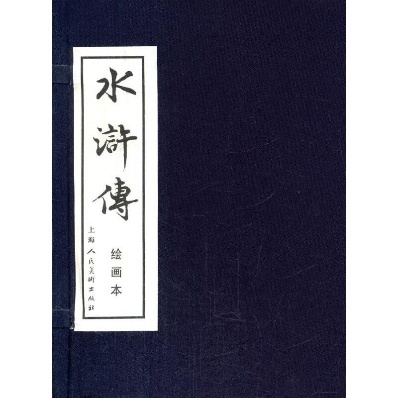 水浒传(共40册)函装蓝皮书