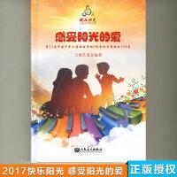 正版包邮 2017快乐阳光 感受阳光的爱 第13届中国少年儿童歌曲卡拉OK电视大赛148首/9787103053171