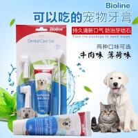 宠物美容牙膏牙刷套装 狗狗清洁用品除口臭牙结石犬猫牙膏刷口腔用品包邮