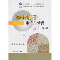 作物种子生产与管理(二版)(高职)/谷茂,杜红