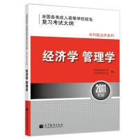 全国各类成人高等学校招生复习考试大纲(专科起点升本科)经济学管理学(2011年版)