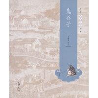 鬼谷子(中华人生智慧经典)